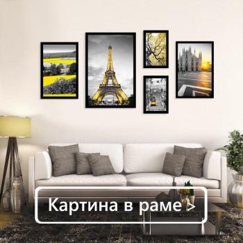 Картины в раме
